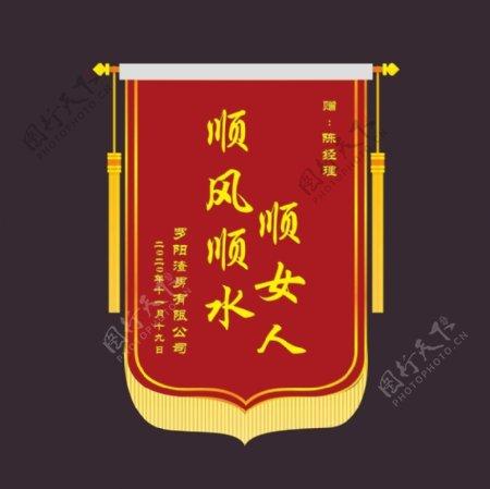 锦旗锦旗模板图片