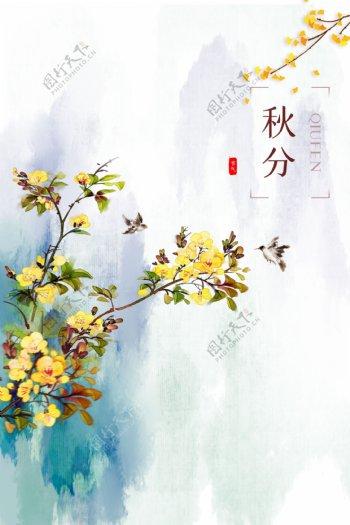 秋分PSD古典文艺海报图片
