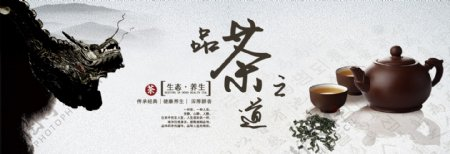 茶叶茶饮活动促销优惠淘宝海报图片