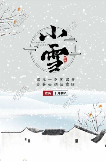 小雪大雪二十四节气冬季插画图片