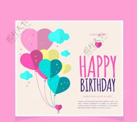 心形气球生日卡片图片