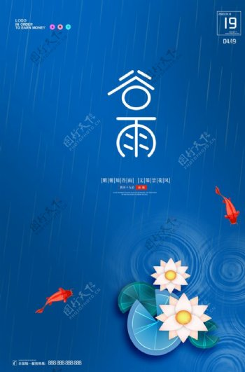 谷雨谷雨海报图片