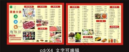 火锅店点菜单图片