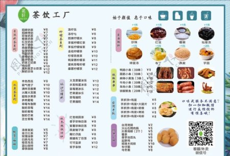 奶茶灯片饮品餐牌茶饮图片