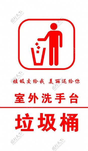 室外洗手台垃圾桶图片