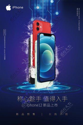 iPhone12苹果手机海报图片