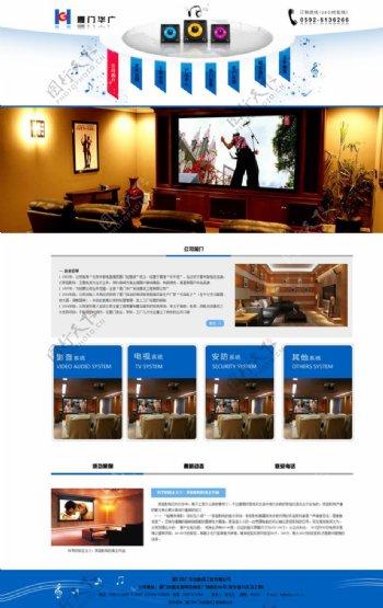 音箱设备网站图片