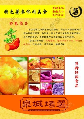 营养甘薯紫麻薯海报图片