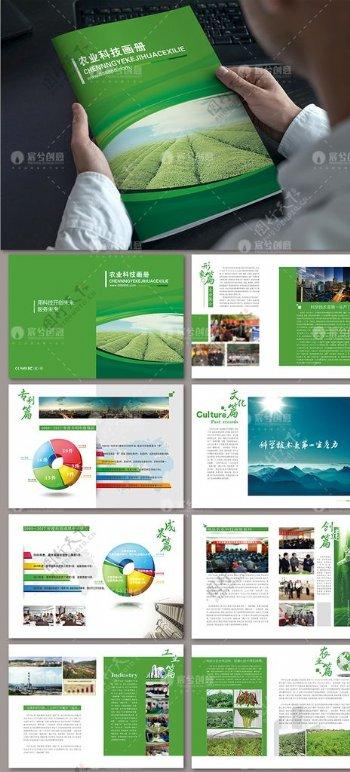 绿色整套农业科技画册图片