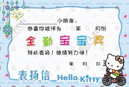 学校小学生幼儿园表扬信奖状图片