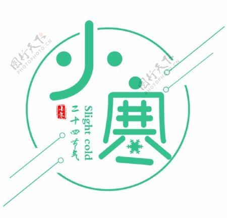 中国传统节气小寒图片