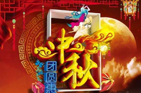 中秋团圆惠海报图片