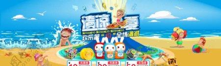 儿童玩具清凉一夏图片