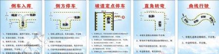 驾校考试海报图片