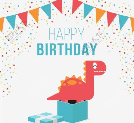 可爱恐龙生日贺卡图片