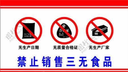 禁止销售三无食品图片