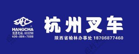杭州叉车图片
