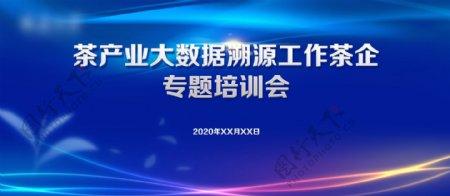 蓝色会议背景图片