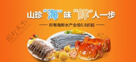 海鲜广告海报图片