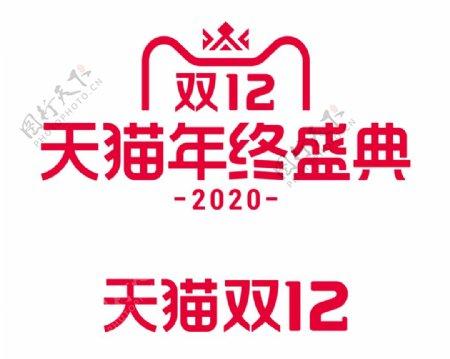 天猫2020双12标识logo图片