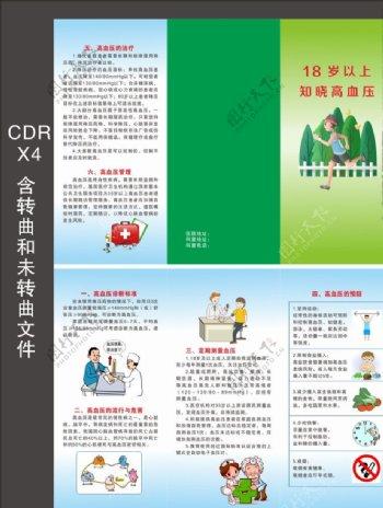高血压三折页图片