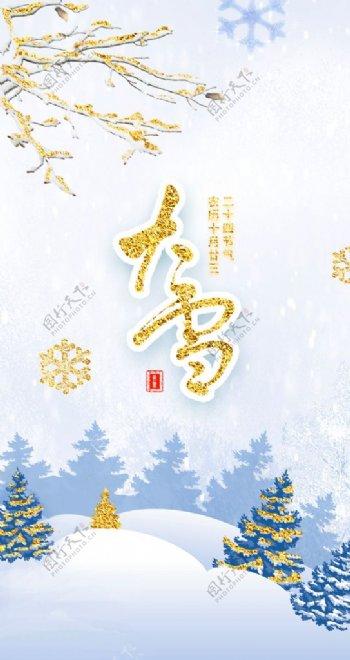 鎏金大气简约二十四节气大雪H5图片