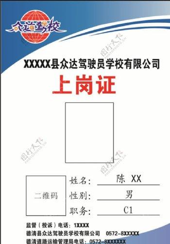 众达驾校上岗证图片