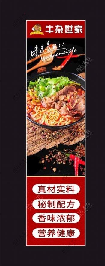 牛肉面海报图片