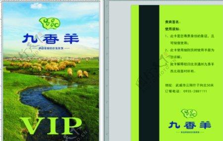 九香羊VIP卡图片