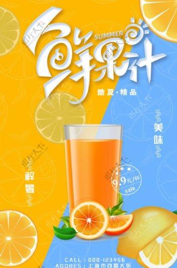 创意大气夏季新鲜果汁海报设计图片