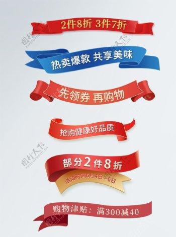 天猫618狂欢飘带促销标签标题图片