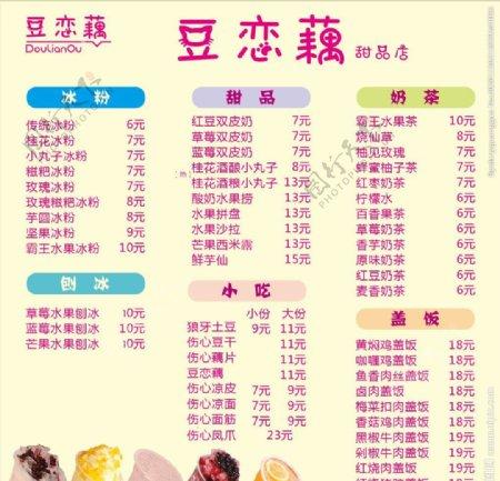 豆恋藕价目表图片