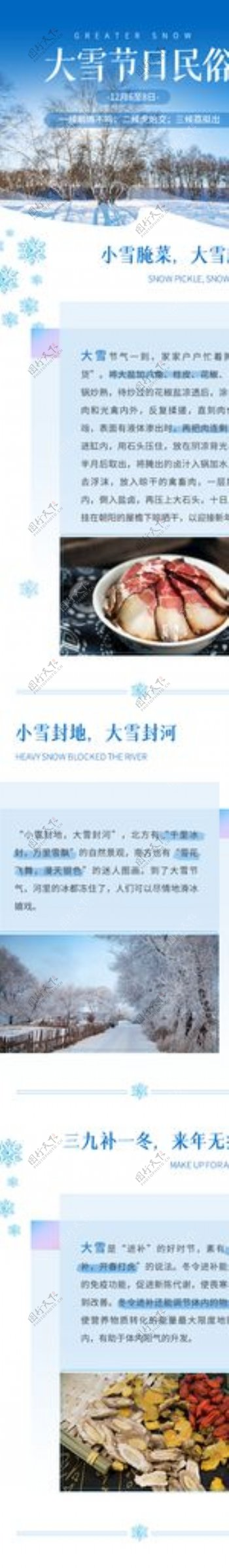 中国二十四节气大雪节日民俗H5图片