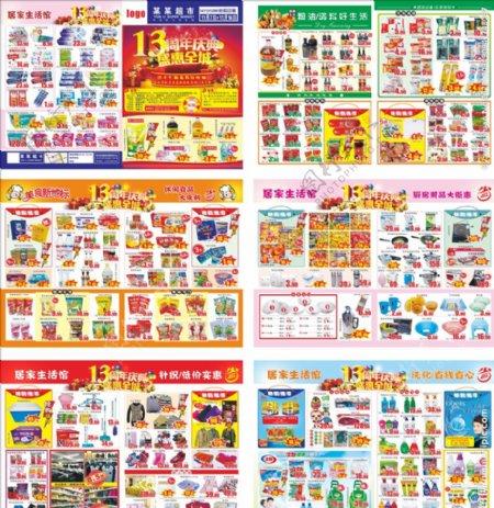 13周年店庆超市邮报DM单图片