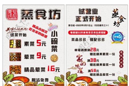 菜品DM单图片