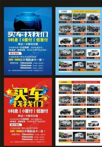 汽车销售单页图片