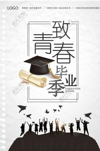 致敬青春毕业海报设计图片