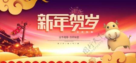 新年贺岁主题海报设计PSD素材图片
