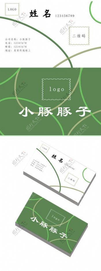 简约清新绿色名片模板名片设计图片