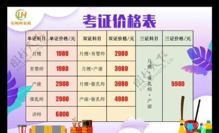 清新价格表粉紫色背景图片