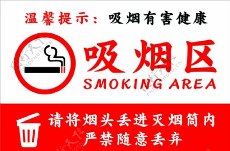 吸烟区指示标志图片