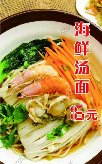 海鲜汤面图片