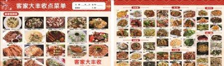 客家大丰收菜单图片
