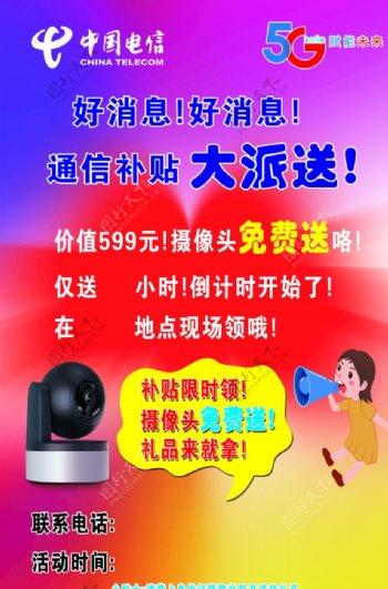 中国电信海报彩页图片