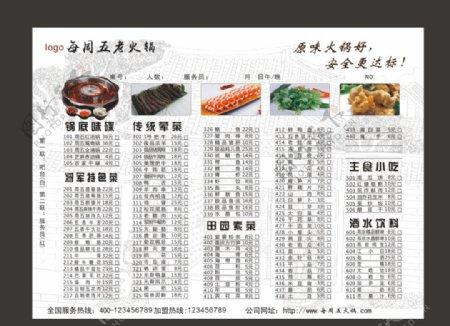 火锅点菜单图片