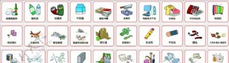 垃圾分类小卡片图片