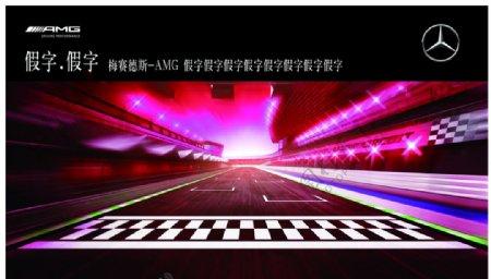 奔驰AMG动感运动风大图图片