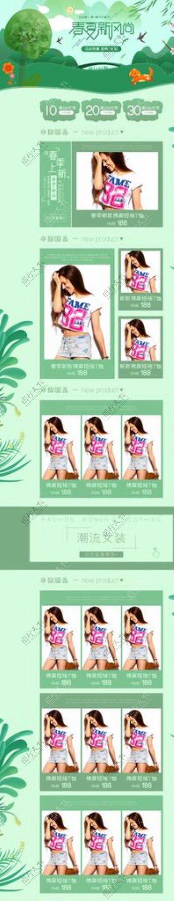 服装新品上市促销页面设计图片