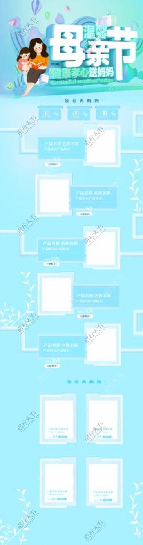 母亲节淘宝天猫首页设计图片
