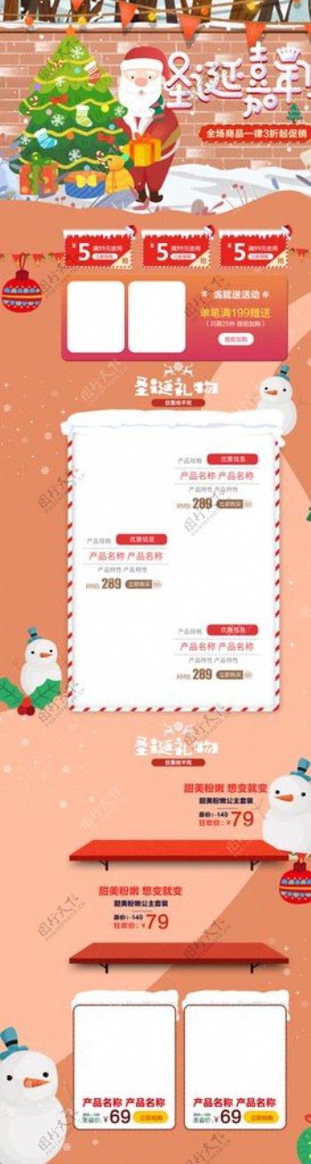 淘宝圣诞节活动促销首页设计图片